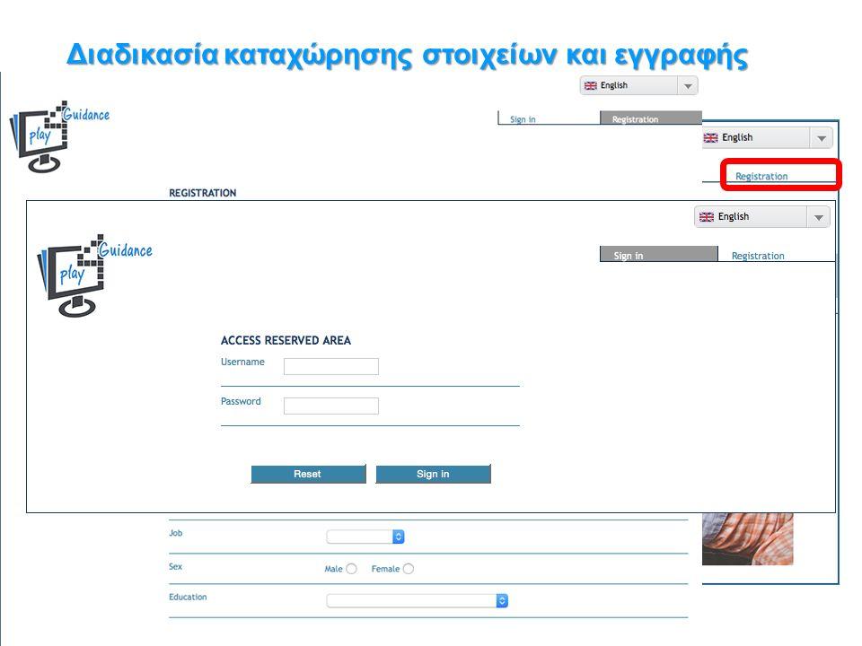 Διαδικασία καταχώρησης στοιχείων και εγγραφής
