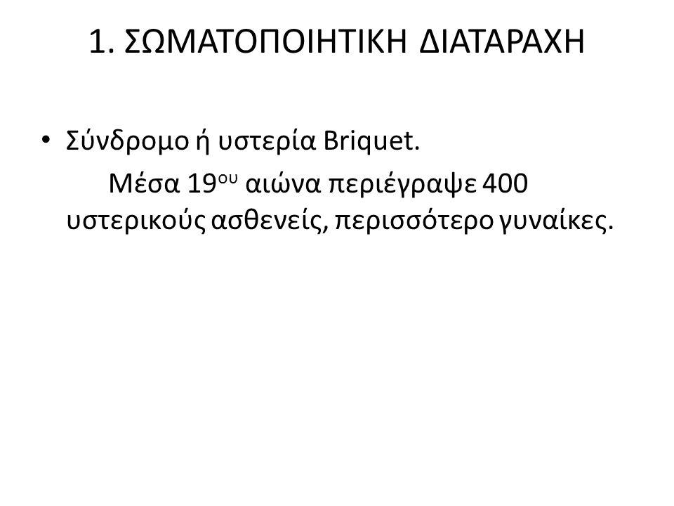 1. ΣΩΜΑΤΟΠΟΙΗΤΙΚΗ ΔΙΑΤΑΡΑΧΗ Σύνδρομο ή υστερία Briquet.