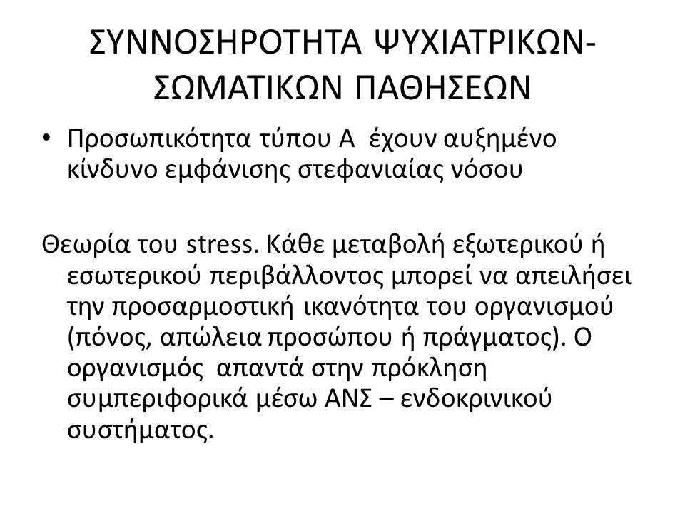 ΣΥΝΝΟΣΗΡΟΤΗΤΑ ΨΥΧΙΑΤΡΙΚΩΝ- ΣΩΜΑΤΙΚΩΝ ΠΑΘΗΣΕΩΝ Προσωπικότητα τύπου Α έχουν αυξημένο κίνδυνο εμφάνισης στεφανιαίας νόσου Θεωρία του stress.