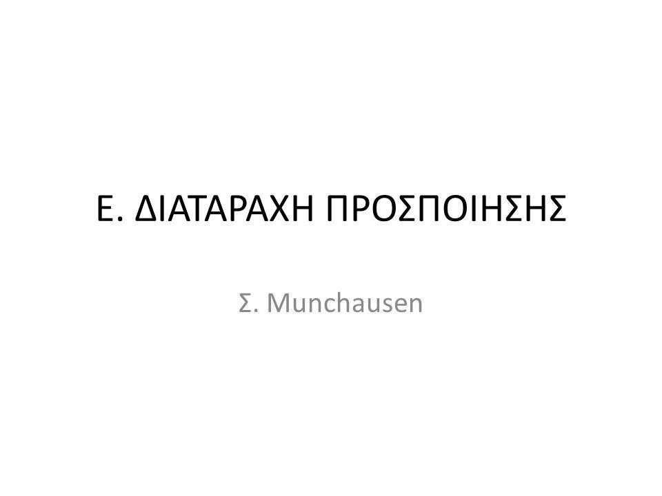 Ε. ΔΙΑΤΑΡΑΧΗ ΠΡΟΣΠΟΙΗΣΗΣ Σ. Munchausen