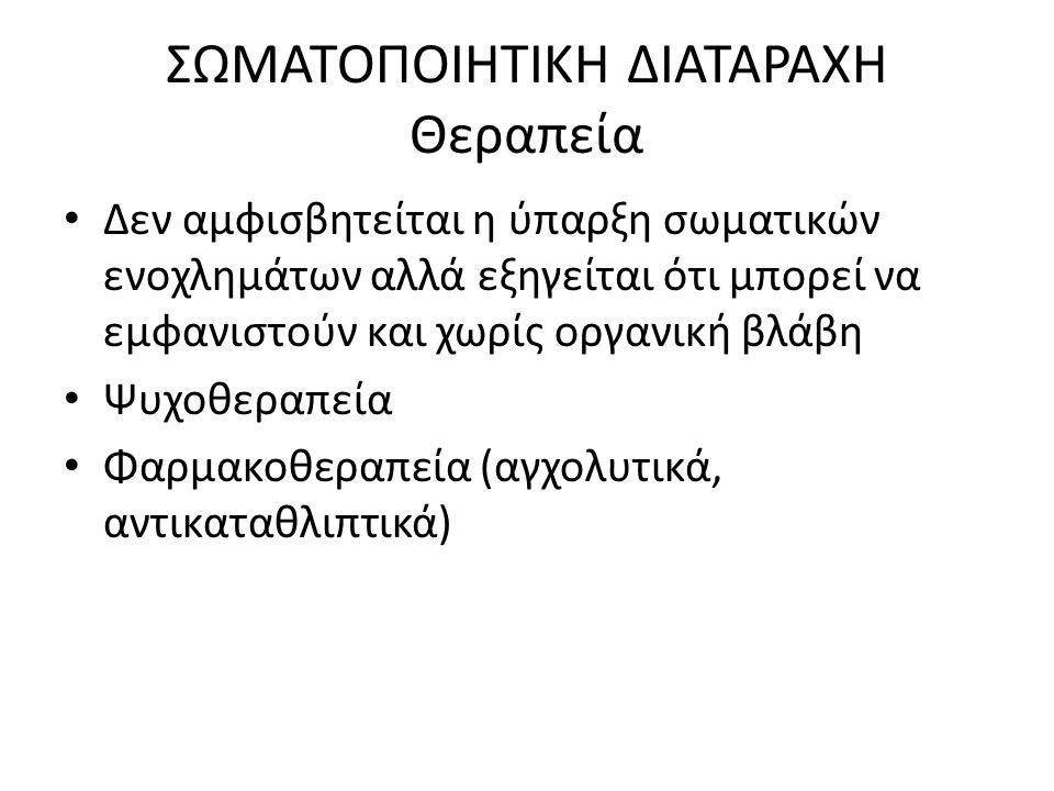 2.ΔΙΑΤΑΡΑΧΗ ΜΕΤΑΤΡΟΠΗΣ Υστερική νεύρωση, μετατρεπτικού τύπου Αρχαία Ελλάδα.