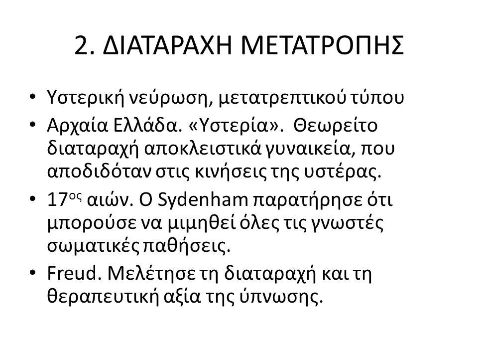 2. ΔΙΑΤΑΡΑΧΗ ΜΕΤΑΤΡΟΠΗΣ Υστερική νεύρωση, μετατρεπτικού τύπου Αρχαία Ελλάδα.