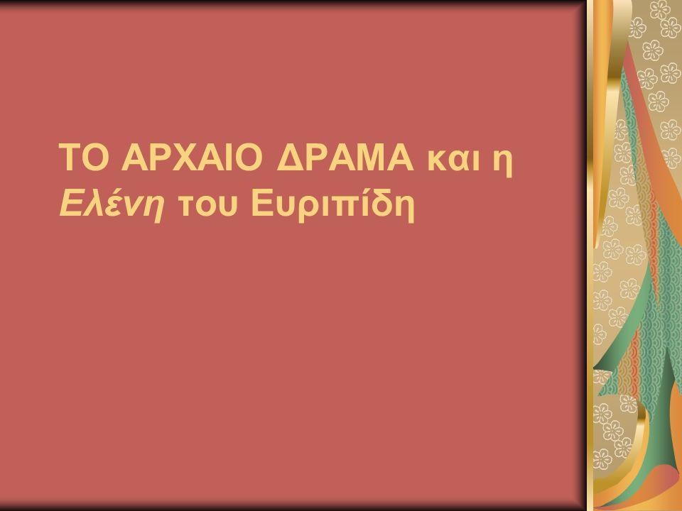 ΤΟ ΑΡΧΑΙΟ ΔΡΑΜΑ και η Ελένη του Ευριπίδη