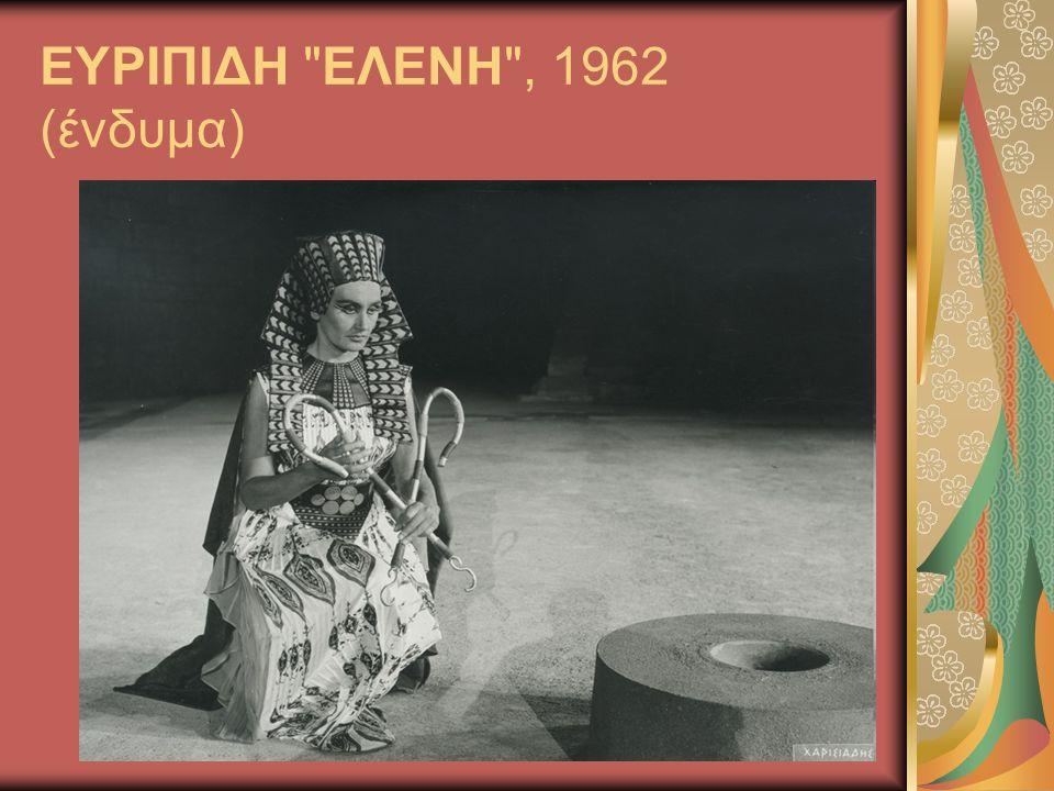 ΕΥΡΙΠΙΔΗ ΕΛΕΝΗ , 1962 (ένδυμα)
