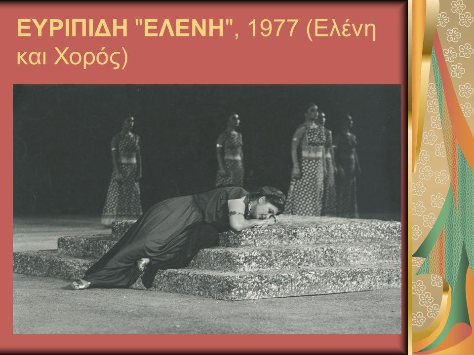 ΕΥΡΙΠΙΔΗ ΕΛΕΝΗ , 1977 (Ελένη και Χορός)