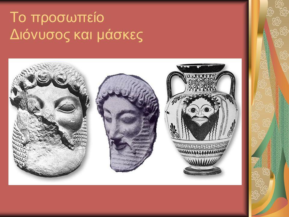 Το προσωπείο Διόνυσος και μάσκες