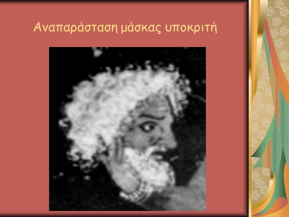 Παραδοσιακή και «καινή»= καινούρια Ελένη Παραδοσιακή Ελένη= πάει στην Τροία με τη θέλησή της, αλλά Στησίχορος Παλινωδία= είδωλο Ελένης στην Τροία και η ίδια βρέθηκε στην Αίγυπτο.