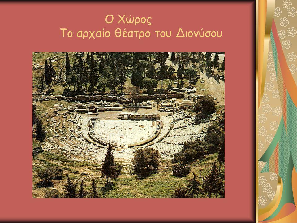 Στο κέντρο της ορχήστρας υπήρχε ο βωμός του Διονύσου, η θυμέλη, η οποία δε διασώζεται σήμερα, ενώ στα νότια του θεάτρου βρισκόταν το ιερό του Διονύσου, του οποίου σήμερα λίγα ερείπια έχουν απομείνει.
