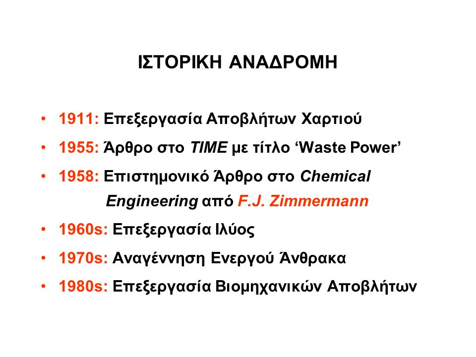 ΙΣΤΟΡΙΚΗ ΑΝΑΔΡΟΜΗ 1911: Επεξεργασία Αποβλήτων Χαρτιού 1955: Άρθρο στο TIME με τίτλο 'Waste Power' 1958: Επιστημονικό Άρθρο στο Chemical Engineering από F.J.