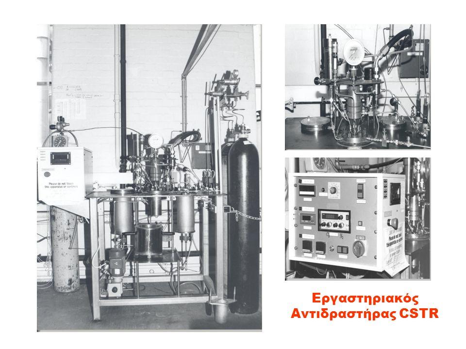 Εργαστηριακός Αντιδραστήρας CSTR