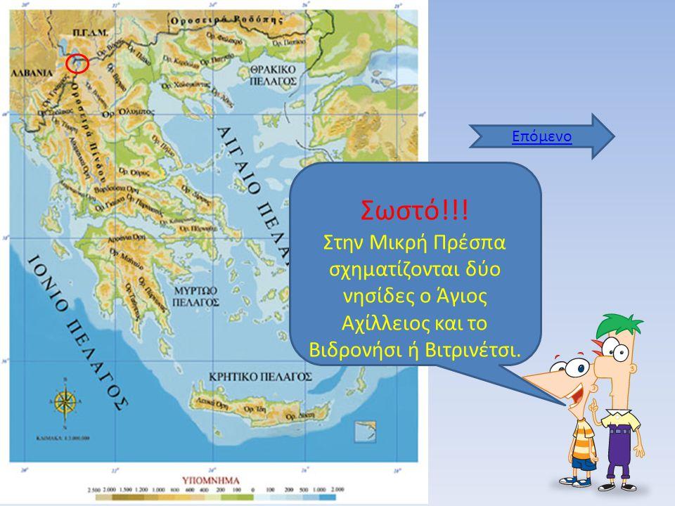 Σωστό!!! Στην Μικρή Πρέσπα σχηματίζονται δύο νησίδες ο Άγιος Αχίλλειος και το Βιδρονήσι ή Βιτρινέτσι. Επόμενο