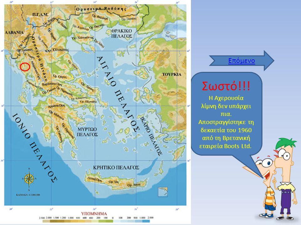 Σωστό!!! Η Αχερουσία λίμνη δεν υπάρχει πια. Αποστραγγίστηκε τη δεκαετία του 1960 από τη Βρετανική εταιρεία Boots Ltd. Επόμενο