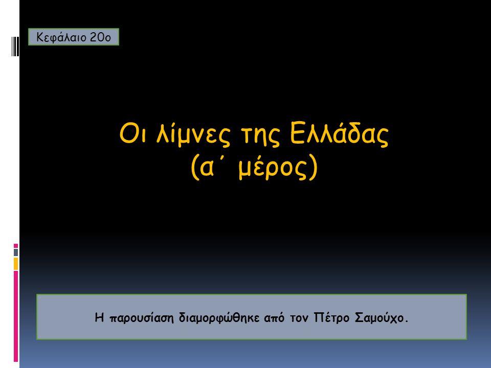 Οι λίμνες της Ελλάδας (α΄ μέρος) Κεφάλαιο 20ο Η παρουσίαση διαμορφώθηκε από τον Πέτρο Σαμούχο.