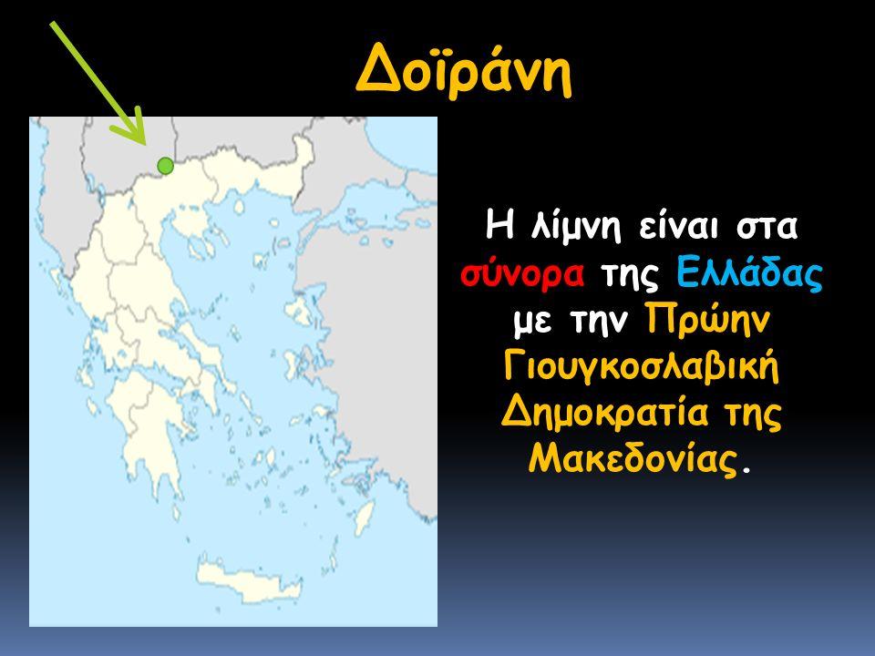 Δοϊράνη Η λίμνη είναι στα σύνορα της Ελλάδας με την Πρώην Γιουγκοσλαβική Δημοκρατία της Μακεδονίας.