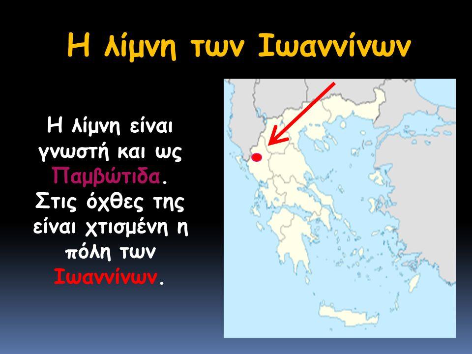 Η λίμνη των Ιωαννίνων Η λίμνη είναι γνωστή και ως Παμβώτιδα.