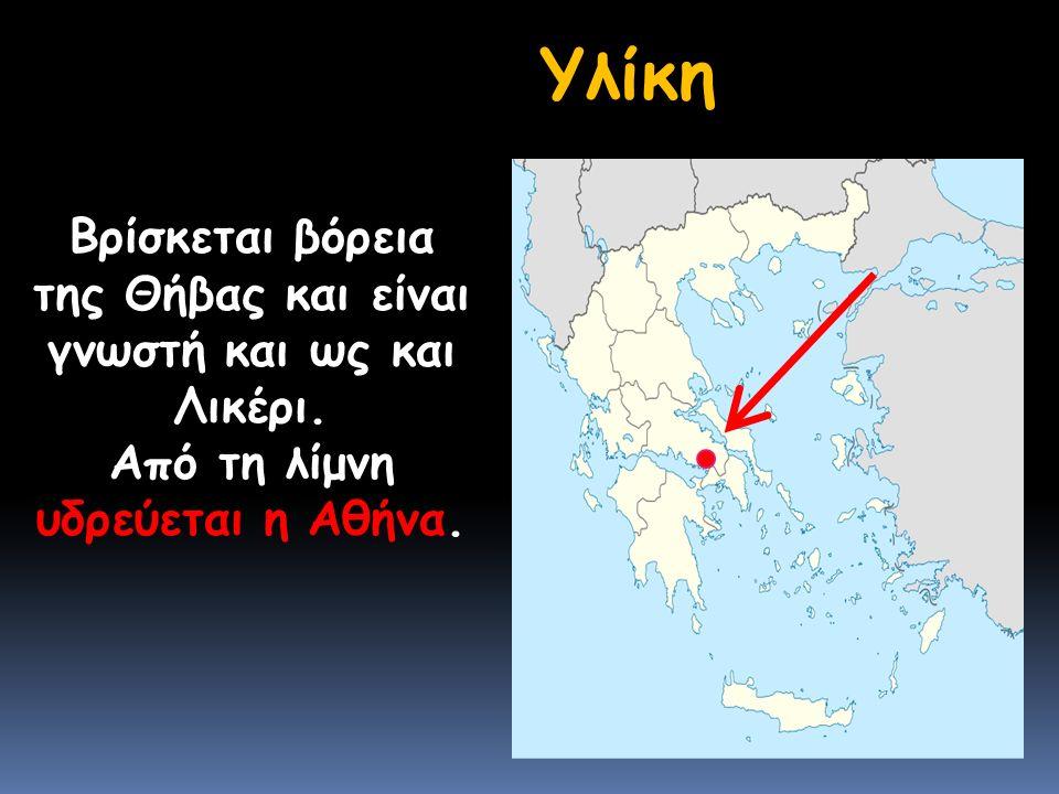 Υλίκη Βρίσκεται βόρεια της Θήβας και είναι γνωστή και ως και Λικέρι.