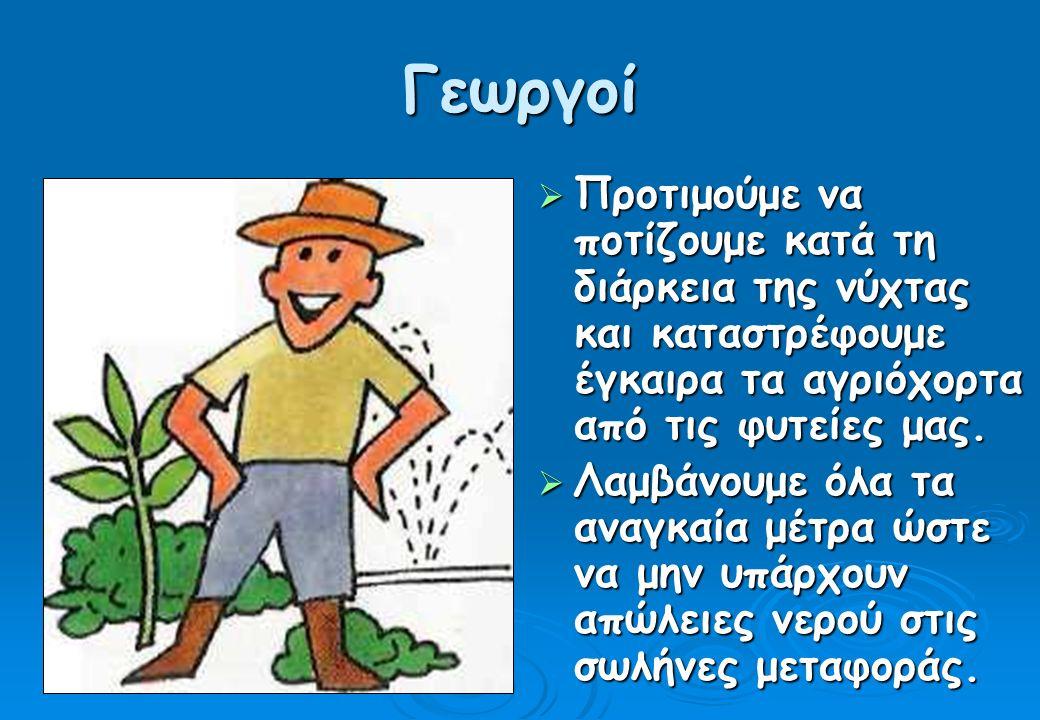 Γεωργοί  Προτιμούμε να ποτίζουμε κατά τη διάρκεια της νύχτας και καταστρέφουμε έγκαιρα τα αγριόχορτα από τις φυτείες μας.