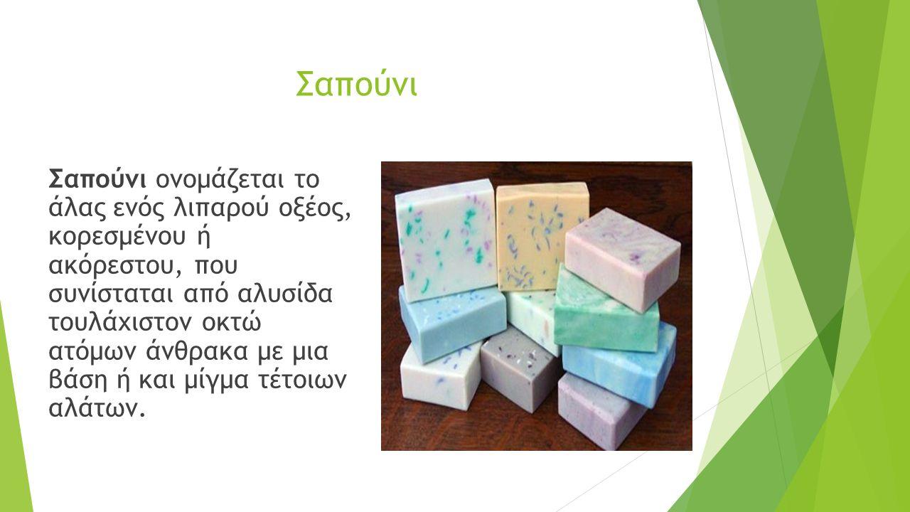 Σαπούνι Σαπούνι ονομάζεται το άλας ενός λιπαρού οξέος, κορεσμένου ή ακόρεστου, που συνίσταται από αλυσίδα τουλάχιστον οκτώ ατόμων άνθρακα με μια βάση ή και μίγμα τέτοιων αλάτων.