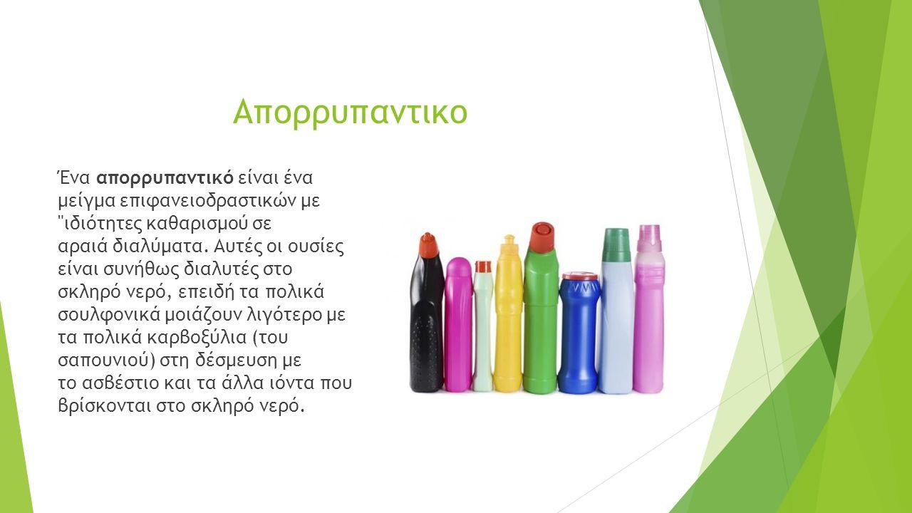 Απορρυπαντικο Ένα απορρυπαντικό είναι ένα μείγμα επιφανειοδραστικών με ιδιότητες καθαρισμού σε αραιά διαλύματα.