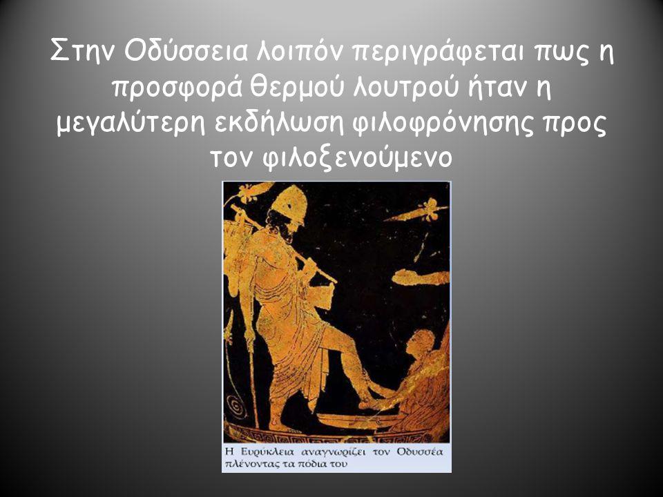 Αλλά και στον Όμηρο φαίνεται η σημασία που έδιναν στο λουτρό οι αρχαίοι Έλληνες.