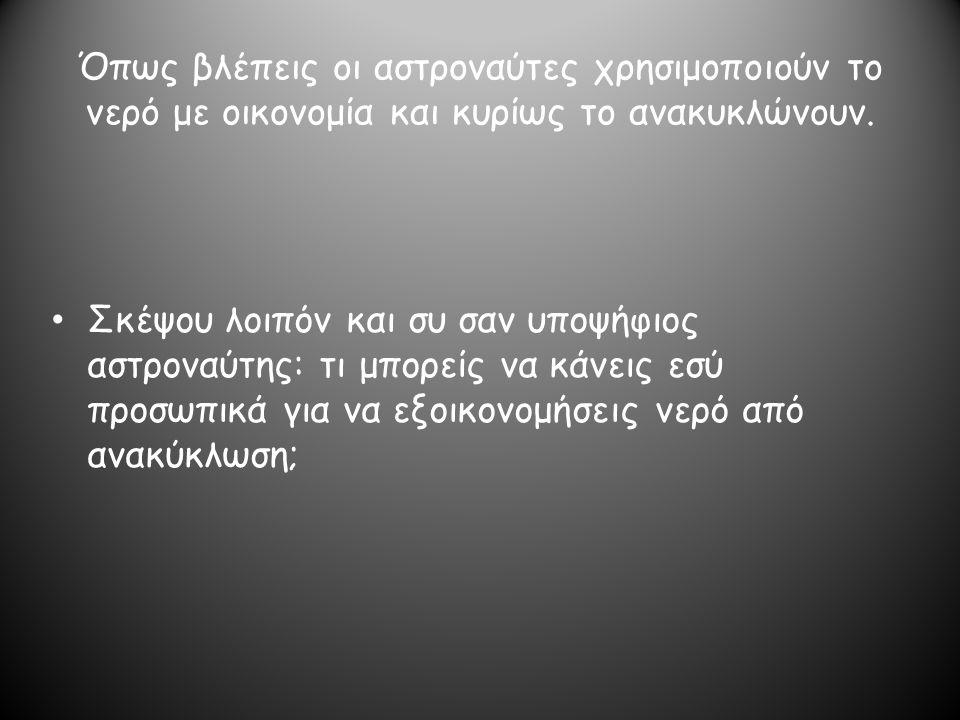 Μην ανησυχείς, και τρώνε και πίνουν και τουαλέτα πάνε!!! http://www.pyles.tv/News/diastima/Pos -ine-i-kathimerinotita-enos- astronafti.aspx http://www