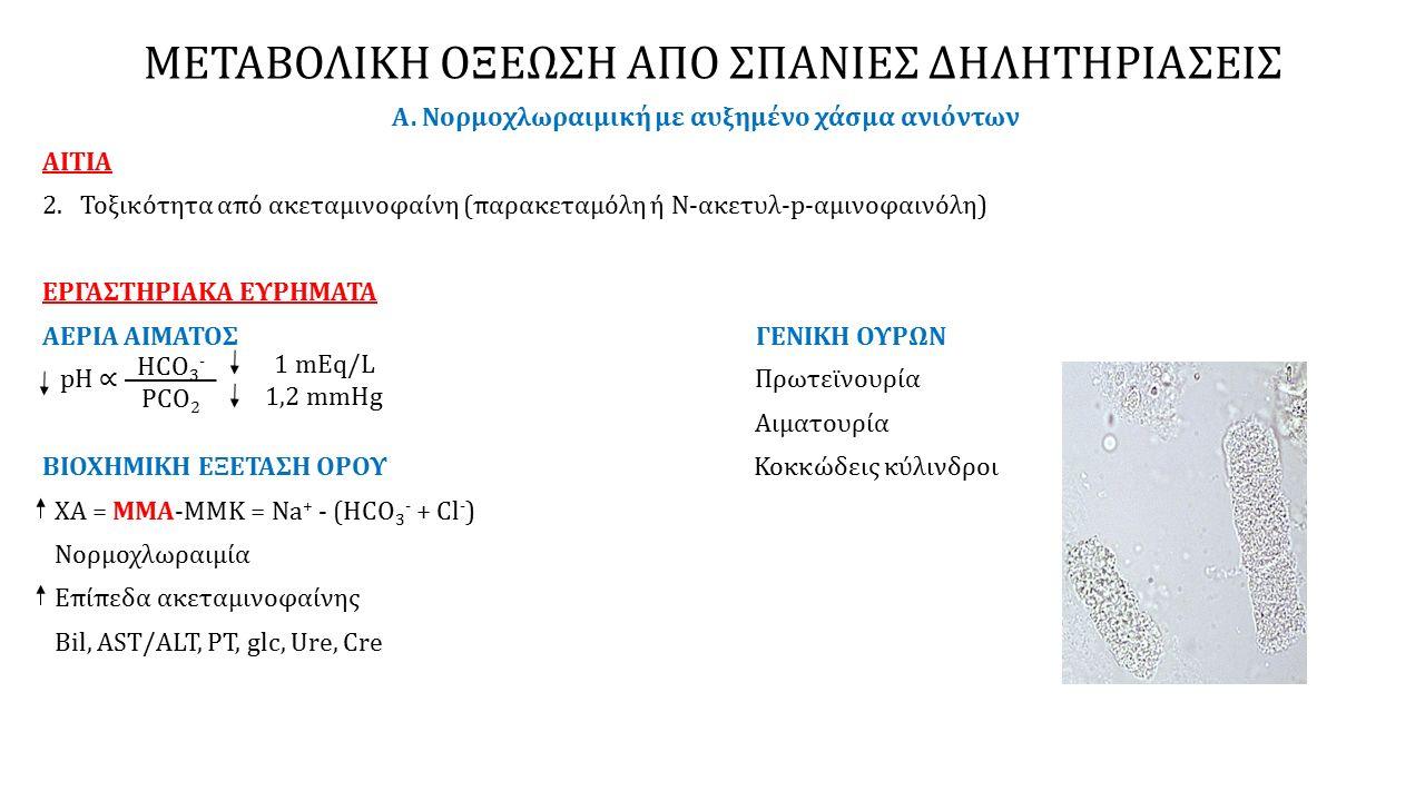 ΜΕΤΑΒΟΛΙΚΗ ΟΞΕΩΣΗ ΑΠΟ ΣΠΑΝΙΕΣ ΔΗΛΗΤΗΡΙΑΣΕΙΣ HCO 3 - PCO 2 1 mEq/L 1,2 mmHg
