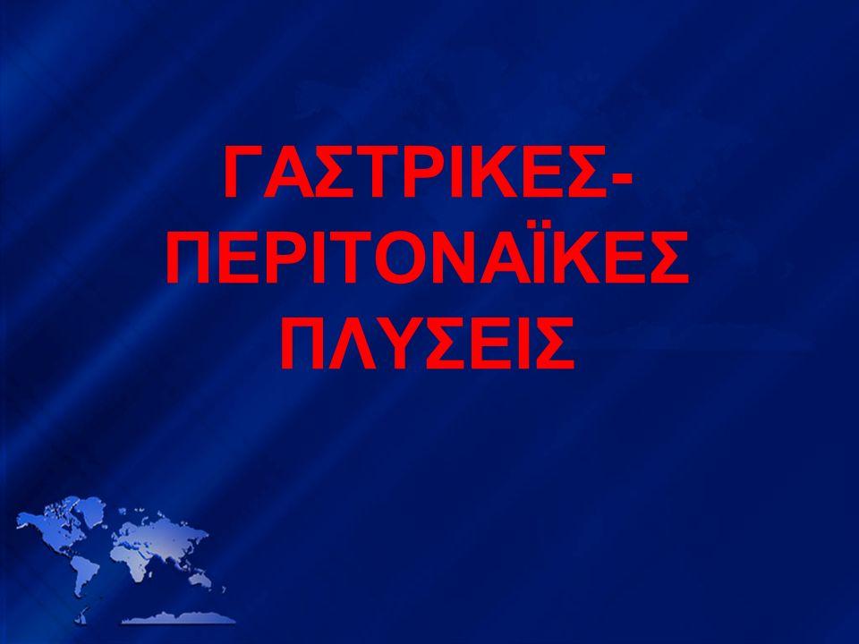 ΓΑΣΤΡΙΚΕΣ- ΠΕΡΙΤΟΝΑΪΚΕΣ ΠΛΥΣΕΙΣ