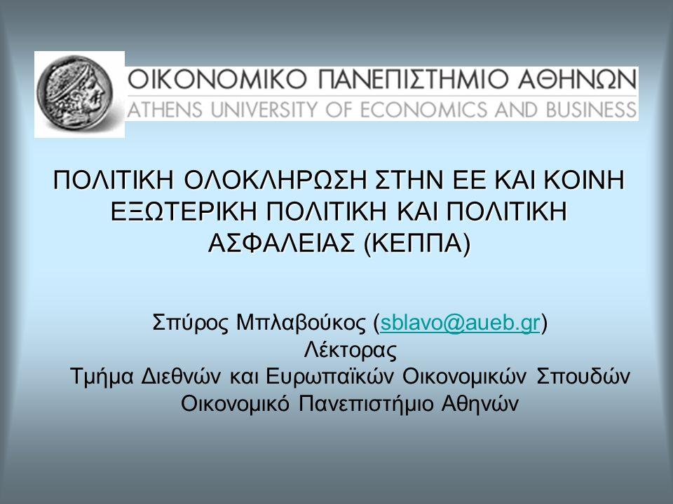 Δομή Παρουσίασης 1.Ευρωπαϊκή ολοκλήρωση και προσπάθειες διαμόρφωσης κοινής εξωτερικής πολιτικής (1950-92) 2.Συνθήκη Μααστρίχτ – Κοινή Εξωτερική Πολιτική και Πολιτική Ασφάλειας (ΚΕΠΠΑ) (1992) 3.Από το Μααστρίχτ στη Λισαβόνα: εξελίξεις και προοπτικές (Ευρωπαϊκή Στρατηγική Ασφάλειας-2003) 4.Συνθήκη Λισαβόνας (2007): Θεσμικές μεταρρυθμίσεις και Ευρωπαϊκή Πολιτική Ασφάλειας και Άμυνας