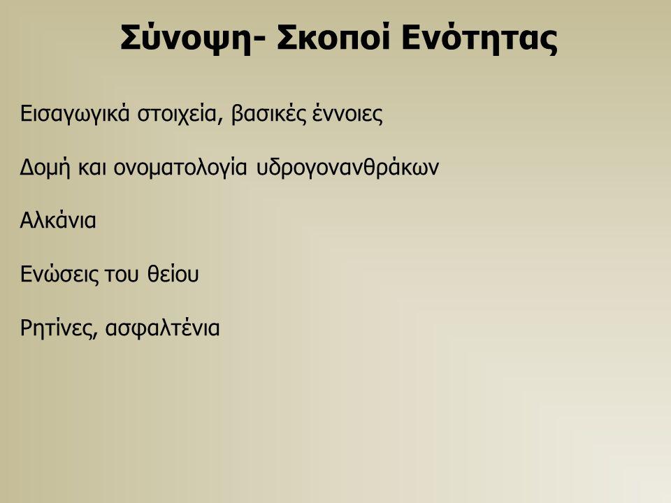 Σύνοψη- Σκοποί Ενότητας Εισαγωγικά στοιχεία, βασικές έννοιες Δομή και ονοματολογία υδρογονανθράκων Αλκάνια Ενώσεις του θείου Ρητίνες, ασφαλτένια