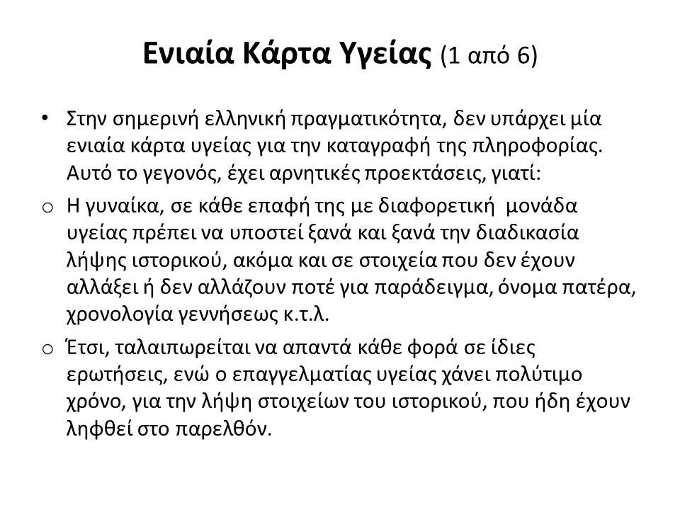 Ενιαία Κάρτα Υγείας (1 από 6) Στην σημερινή ελληνική πραγματικότητα, δεν υπάρχει μία ενιαία κάρτα υγείας για την καταγραφή της πληροφορίας. Αυτό το γε