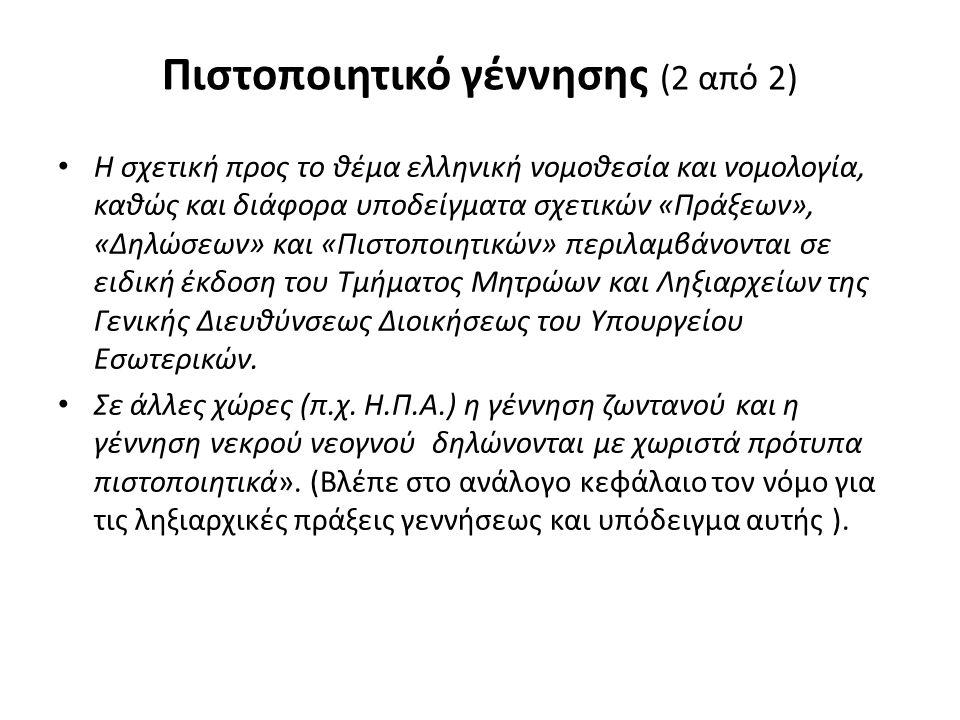 Πιστοποιητικό γέννησης (2 από 2) Η σχετική προς το θέμα ελληνική νομοθεσία και νομολογία, καθώς και διάφορα υποδείγματα σχετικών «Πράξεων», «Δηλώσεων»