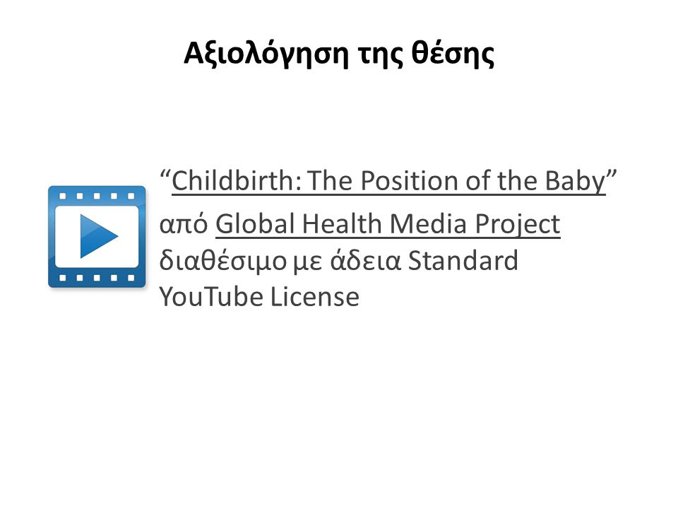 Αξιολόγηση της θέσης Childbirth: The Position of the Baby Childbirth: The Position of the Baby από Global Health Media Project διαθέσιμο με άδεια Standard YouTube LicenseGlobal Health Media Project