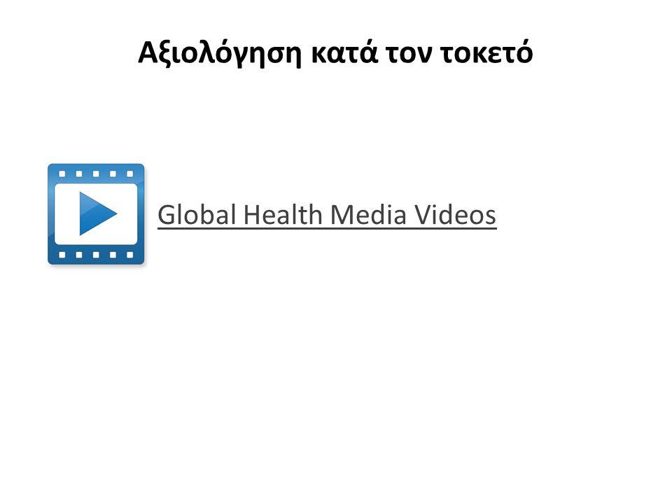 Αξιολόγηση κατά τον τοκετό Global Health Media Videos