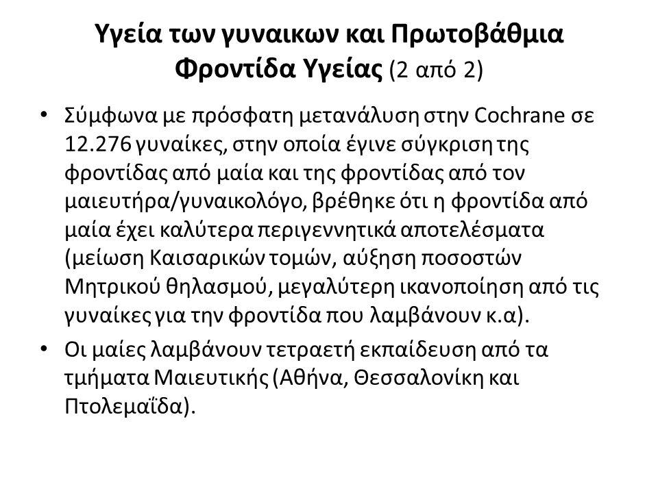 Πιστοποιητικό γέννησης (2 από 2) Η σχετική προς το θέμα ελληνική νομοθεσία και νομολογία, καθώς και διάφορα υποδείγματα σχετικών «Πράξεων», «Δηλώσεων» και «Πιστοποιητικών» περιλαμβάνονται σε ειδική έκδοση του Τμήματος Μητρώων και Ληξιαρχείων της Γενικής Διευθύνσεως Διοικήσεως του Υπουργείου Εσωτερικών.