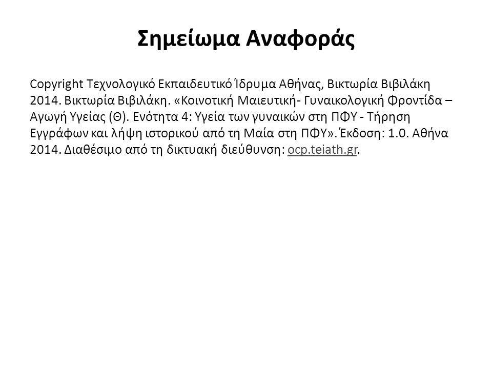Σημείωμα Αναφοράς Copyright Τεχνολογικό Εκπαιδευτικό Ίδρυμα Αθήνας, Βικτωρία Βιβιλάκη 2014. Βικτωρία Βιβιλάκη. «Κοινοτική Μαιευτική- Γυναικολογική Φρο