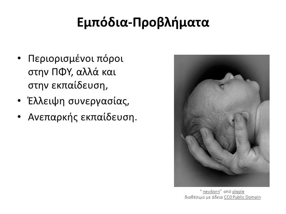 """Εμπόδια-Προβλήματα Περιορισμένοι πόροι στην ΠΦΥ, αλλά και στην εκπαίδευση, Έλλειψη συνεργασίας, Ανεπαρκής εκπαίδευση. """" newborn"""" από piepie newbornpie"""