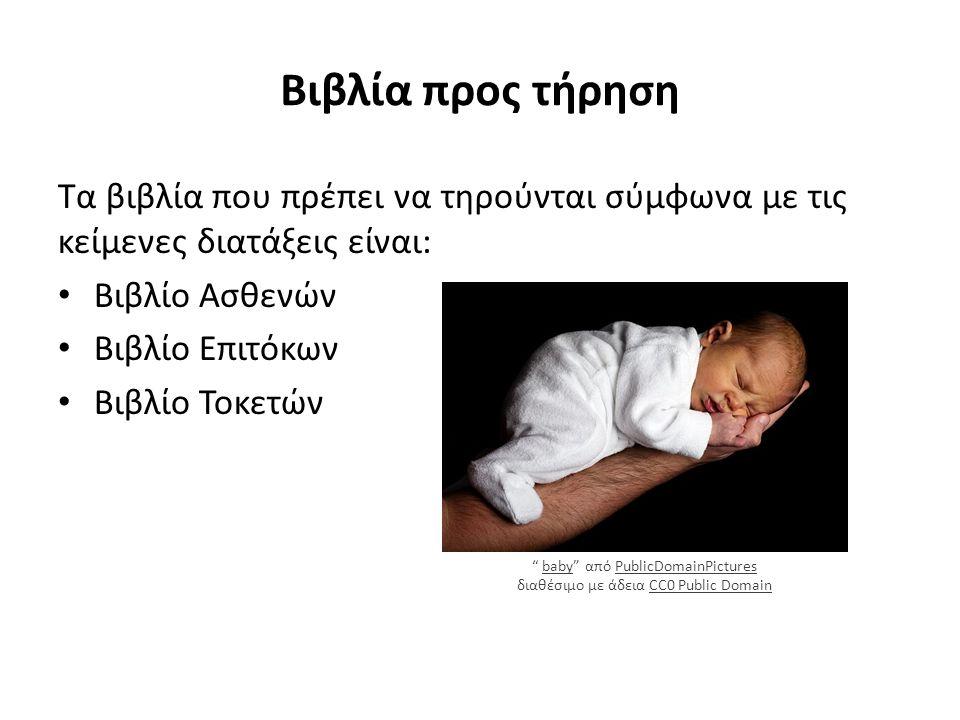 """Βιβλία προς τήρηση Τα βιβλία που πρέπει να τηρούνται σύμφωνα με τις κείμενες διατάξεις είναι: Βιβλίο Ασθενών Βιβλίο Επιτόκων Βιβλίο Τοκετών """" baby"""" απ"""