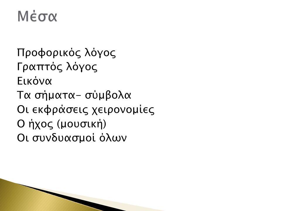Προφορικός λόγος Γραπτός λόγος Εικόνα Τα σήματα- σύμβολα Οι εκφράσεις χειρονομίες Ο ήχος (μουσική) Οι συνδυασμοί όλων