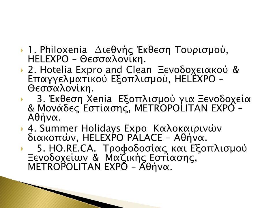  1. Philoxenia ∆ιεθνής Έκθεση Τουρισµού, HELEXPO – Θεσσαλονίκη.  2. Hotelia Expro and Clean Ξενοδοχειακού & Επαγγελµατικού Εξοπλισµού, HELEXPO – Θεσ