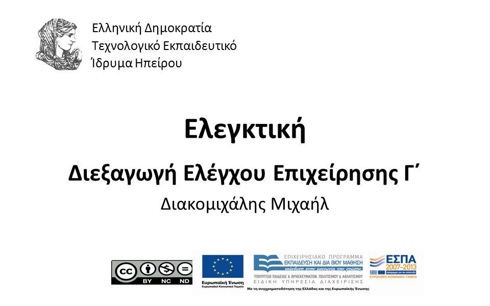 1 Ελεγκτική Διεξαγωγή Ελέγχου Επιχείρησης Γ΄ Διακομιχάλης Μιχαήλ Ελληνική Δημοκρατία Τεχνολογικό Εκπαιδευτικό Ίδρυμα Ηπείρου