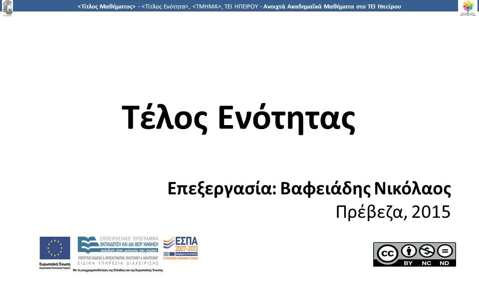 1414 -,, ΤΕΙ ΗΠΕΙΡΟΥ - Ανοιχτά Ακαδημαϊκά Μαθήματα στο ΤΕΙ Ηπείρου Τέλος Ενότητας Επεξεργασία: Βαφειάδης Νικόλαος Πρέβεζα, 2015