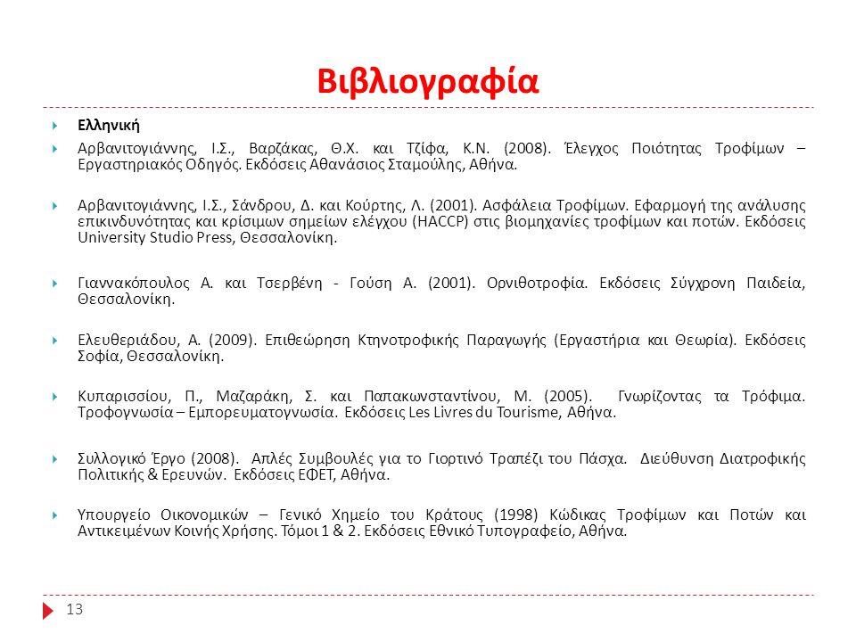 Βιβλιογραφία  Ελληνική  Αρβανιτογιάννης, Ι. Σ., Βαρζάκας, Θ. Χ. και Τζίφα, Κ. Ν. (2008). Έλεγχος Ποιότητας Τροφίμων – Εργαστηριακός Οδηγός. Εκδόσεις