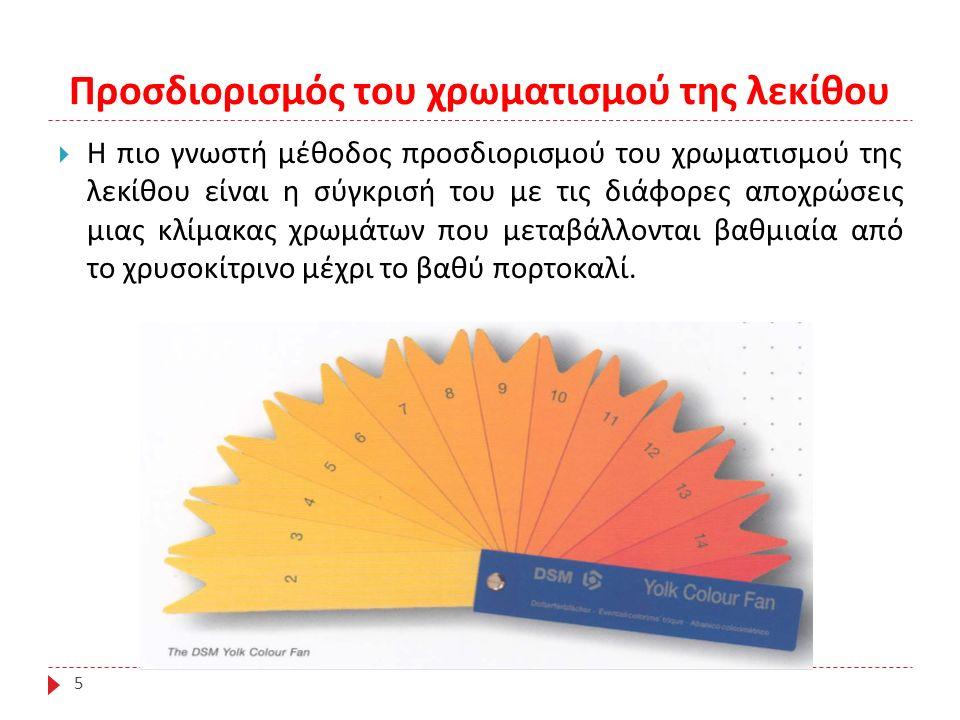 Προσδιορισμός του χρωματισμού της λεκίθου 5  Η πιο γνωστή μέθοδος προσδιορισμού του χρωματισμού της λεκίθου είναι η σύγκρισή του με τις διάφορες αποχρώσεις μιας κλίμακας χρωμάτων που μεταβάλλονται βαθμιαία από το χρυσοκίτρινο μέχρι το βαθύ πορτοκαλί.