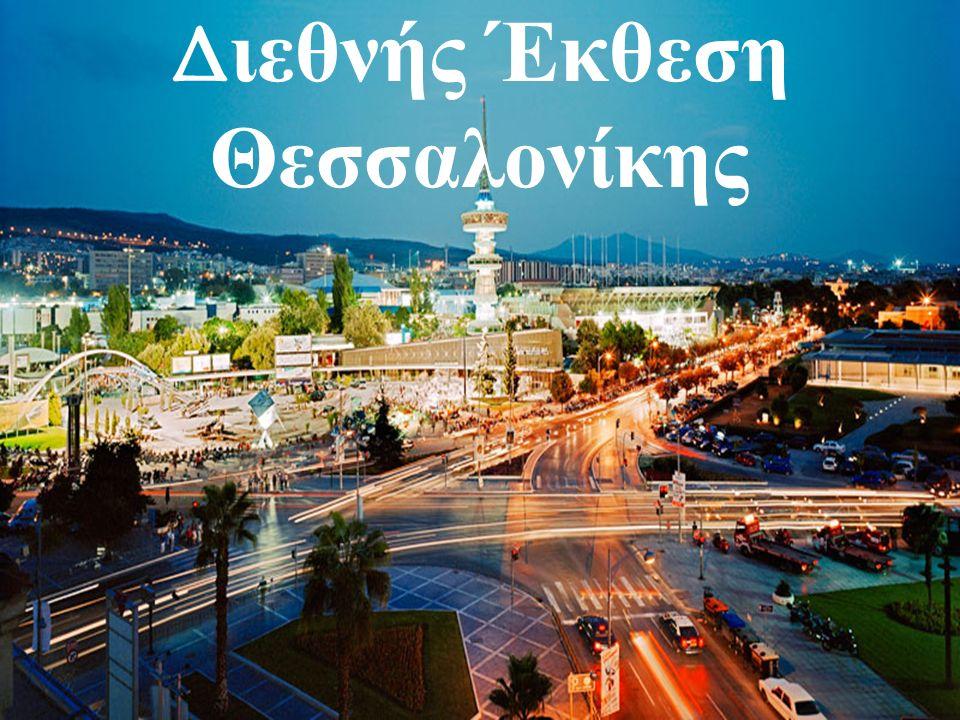 Η ΔΕΘ είναι η πιο σημαντική διεθνής ετήσια έκθεση για όλο το Βαλκανικό χώρο, και η μεγαλύτερη στην Ελλάδα.