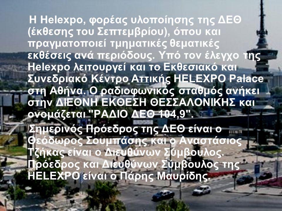 Η Helexpo, φορέας υλοποίησης της ΔΕΘ (έκθεσης του Σεπτεμβρίου), όπου και πραγματοποιεί τμηματικές θεματικές εκθέσεις ανά περιόδους. Υπό τον έλεγχο της