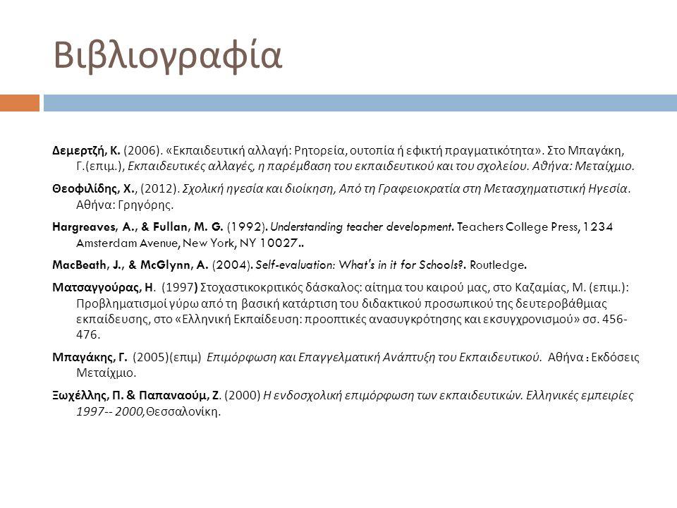 Βιβλιογραφία Δεμερτζή, Κ. (2006).