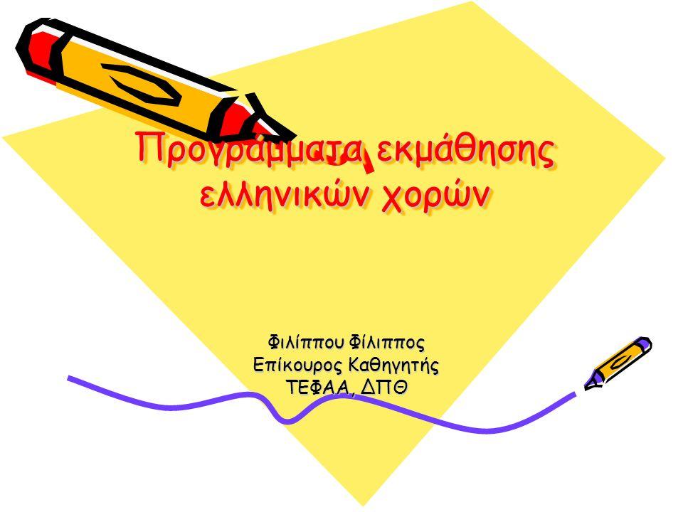 Προγράμματα εκμάθησης ελληνικών χορών Φιλίππου Φίλιππος Επίκουρος Καθηγητής ΤΕΦΑΑ, ΔΠΘ