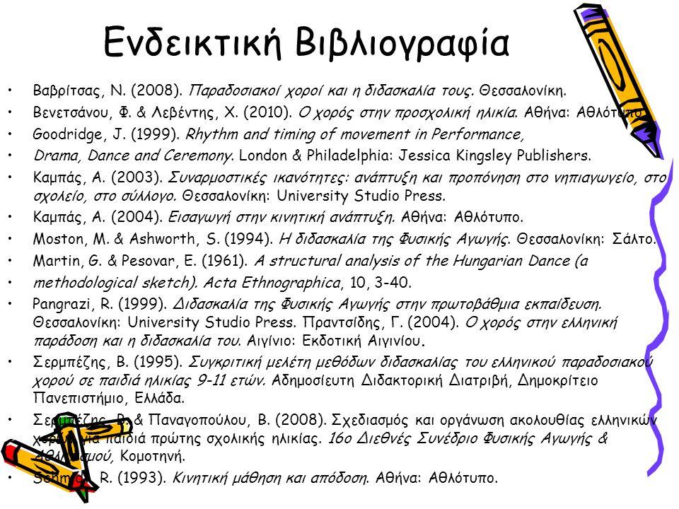 Ενδεικτική Βιβλιογραφία Βαβρίτσας, Ν. (2008). Παραδοσιακοί χοροί και η διδασκαλία τους.