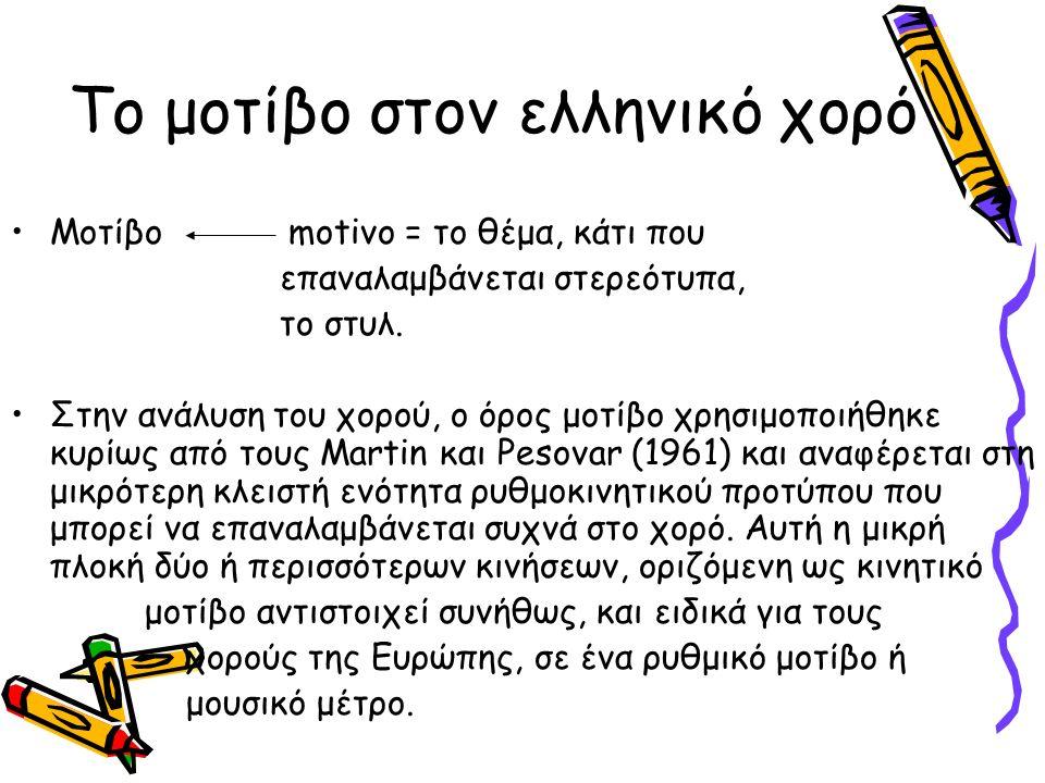 Το μοτίβο στον ελληνικό χορό Μοτίβο motivo = το θέμα, κάτι που επαναλαμβάνεται στερεότυπα, το στυλ.