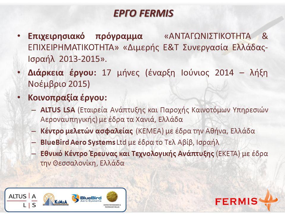 Επιχειρησιακό πρόγραμμα «ΑΝΤΑΓΩΝΙΣΤΙΚΟΤΗΤΑ & ΕΠΙΧΕΙΡΗΜΑΤΙΚΟΤΗΤΑ» «Διμερής Ε&Τ Συνεργασία Ελλάδας- Ισραήλ 2013-2015». Διάρκεια έργου: 17 μήνες (έναρξη